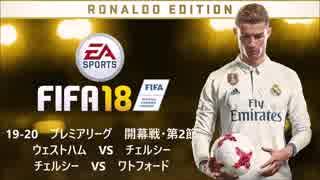 【FIFA18】チェルシー監督キャリアモード19-20【PL】