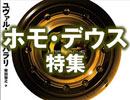 #248表 岡田斗司夫ゼミ「神になったサル『ホモ・デウス』は、何を目標に生きれば良いのか。」(4.62)