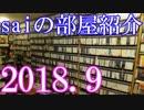 【2018 Game Room Tour】ゲーム部屋&コレクション部屋紹介動画【saiのルームツアー2018.9】