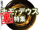 #248裏 岡田斗司夫ゼミ(4.70)