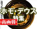 #248【高画質】岡田斗司夫ゼミ「神になったサル『ホモ・デウス』は、何を目標に生きれば良いのか。」