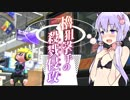 【Splatoon2】泥酔ヌキヌキ♥ゆかリッター 15杯目【S+ヤグラ】