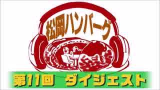 松岡ハンバーグ第11回ダイジェスト
