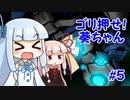 【A.R.E.S.】ゴリ押せ!葵ちゃん part.5(終)【VOICEROID実況】