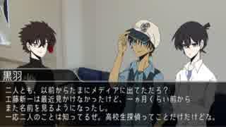 【名探偵コナン】東西の高校生探偵と怪盗