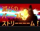 【MADスマブラSP×遊戯王】熱き決闘者(ライバル)たち