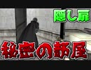【GMOD】秘密の部屋の先で待つものとは一体・・・!?【prophunt】