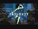 【shino】アルストロメリア / 初音ミク