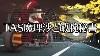 【東方MMDドラマ・予告】T.A.S魔理沙と敏腕秘書【T.A.S魔理沙#08】 thumbnail