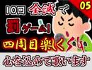 【ミンサガ 4周目】真サルーインを倒す!全力で楽しむミンサガ実況 Part5