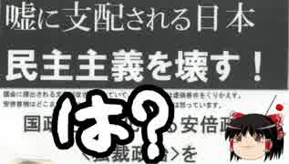 【ゆっくり保守】福島みずほ「民主主義を