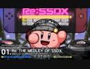 【原曲再現】カービィメドレー「Re:THE MEDLEY OF KIRBY SSDX」を元の曲で再現してみた