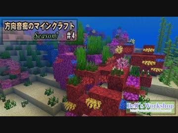 【Minecraft 】 Minecraft Minecraft Season7 Part4 [Slowly live]