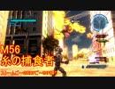 【地球防衛軍5】Rストームご~のINF縛りでご~ M56【実況】
