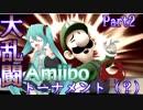スマブラfor WiiU Amiiboトーナメント? Part2