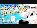【ニコカラ】カンデンさせちゃうぞ【on vocal】