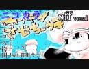 【ニコカラ】カンデンさせちゃうぞ【off vocal】