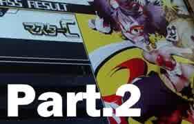 【ボンバーガール】マスターウルシプレイ動画 Part.2(+解説付き)
