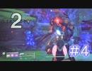 【Destiny2】働きたくないガーディアン達が頑張ってみた 4【雑談】