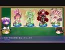 【ゆっくり解説動画】フラワーナイトガール 花騎士図鑑14ページ目