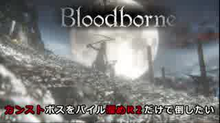 [Bloodborne]カンストボスをパイルハンマ