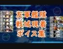 【艦これ】友軍艦隊「戦域現着」ボイス集【初秋イベント2018】