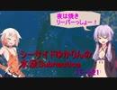 シーサイドゆかりんの水没Subnautica21