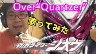 """仮面ライダージオウ OPテーマ「Over """"Quartzer""""」を歌ってみた"""