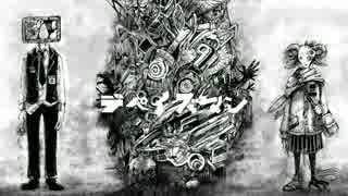 デペイズマン / flower