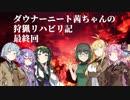 【MHW】ダウナーニート茜ちゃんの狩猟リハビリ記 最終回【VOICEROID実況】