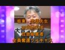 拉致被害者全員奪還ツイキャス 2018年09月16日放送分坂東 忠信先生 コメント無し