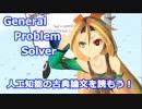 General Problem Solver 【人工知能の古典論文を読もう】