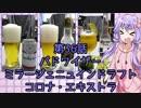 ゆかりさんがゆっくりとビールを飲む 第36話 バドワイザー & ミラージェニュイ...