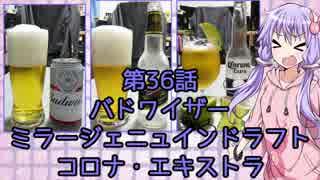 ゆかりさんがゆっくりとビールを飲む 第36