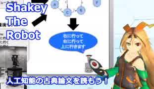 Shakey the robot 【人工知能の古典論文を読もう】
