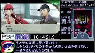 IX -【PSP】P3P RTA 全コミュMAX真エンド 13時間52分02秒 part10/15