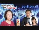 【有本香】飯田浩司のOK! Cozy up! 2018.09.18