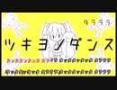 [ニコカラ]-ツキヨノダンス- SEVENTHLINKS offvocal