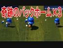 【ゆっくり実況】最弱投手でマイライフpart74【パワプロ2017】