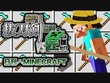 [Nikkan Minecraft] Who is the strongest Battou vs the strongest master!? 4 people of hopperate sensence chaus! # 7 [Battōken Mod & Craftsmanship]