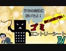 【読む必要が無い】ゴミエントリーシート【4】