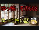 【ゆっ怖】ゆっくり怖い話・その502【怪談】
