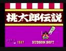 【完全初見】いざ鬼退治へ!『桃太郎伝説』を実況プレイ Part1