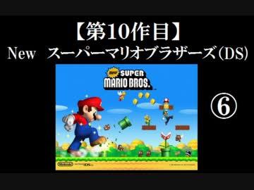 New Super Mario Bros (DS) Part 6 [Mario Games Tour]