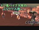 【Kenshi】ドン底ハイブ少年の、ぶらり一人旅 #11