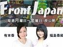 【Front Japan 桜】外国人労働者受け入れ