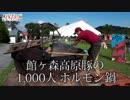 日本一 1,000食 ホルモン鍋 豚フェス お客様感謝祭 館ヶ森アーク牧場