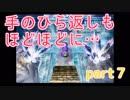 【part7】ちょすこんクエストV【PS2ドラクエV】