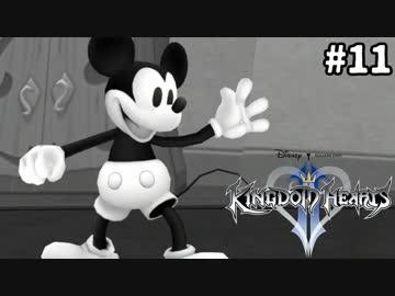 [Jikkyo] KINGDOM HEARTS II HD Edition Jikkyo Wind Play part11