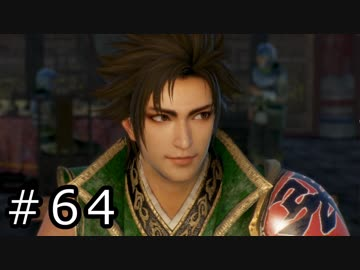 Dynasty Warriors 8 play video Part.64